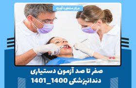صفر تا صد آزمون دستیاری دندانپزشکی 1400_1401