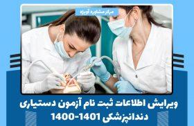 ویرایش اطلاعات ثبت نام آزمون دستیاری دندانپزشکی 1400-1401