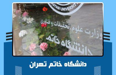 دانشگاه غیرانتفاعی خاتم