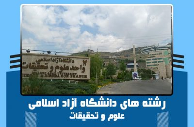 رشته های دانشگاه آزاد اسلامی علوم و تحقیقات