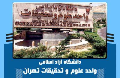 علوم و تحقیقات تهران