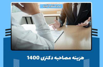 هزینه مصاحبه دکتری 1400