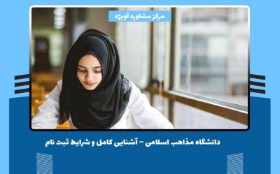 ثبت نام دانشگاه ازاد اسلامی
