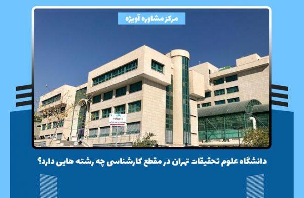 دانشگاه علوم تحقیقات تهران در مقطع کارشناسی چه رشته هایی دارد؟